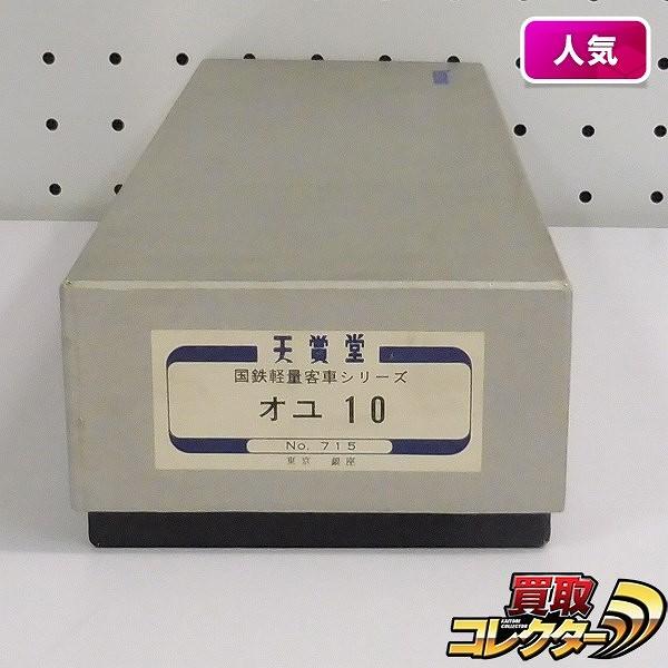 天賞堂 HOゲージ 国鉄軽量客車シリーズ No.715 オユ10 ブルー