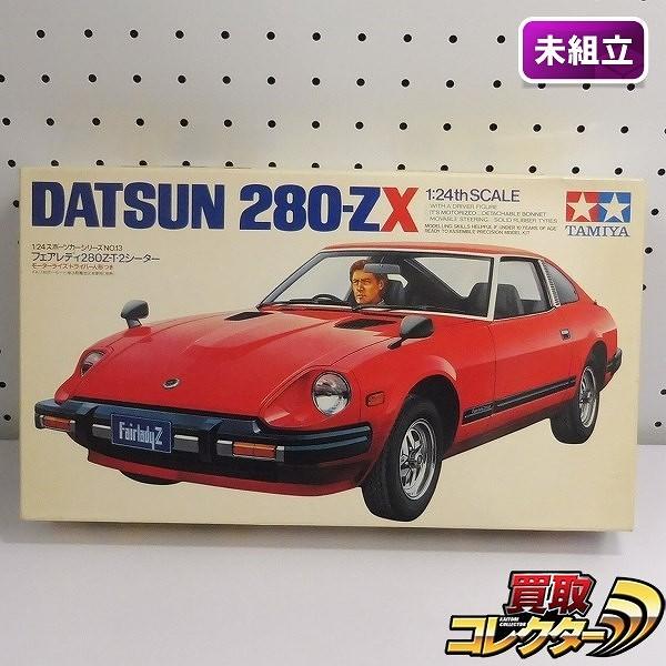 小鹿タミヤ 1/24 モーターライズ フェアレディ 280Z-T 2シーター