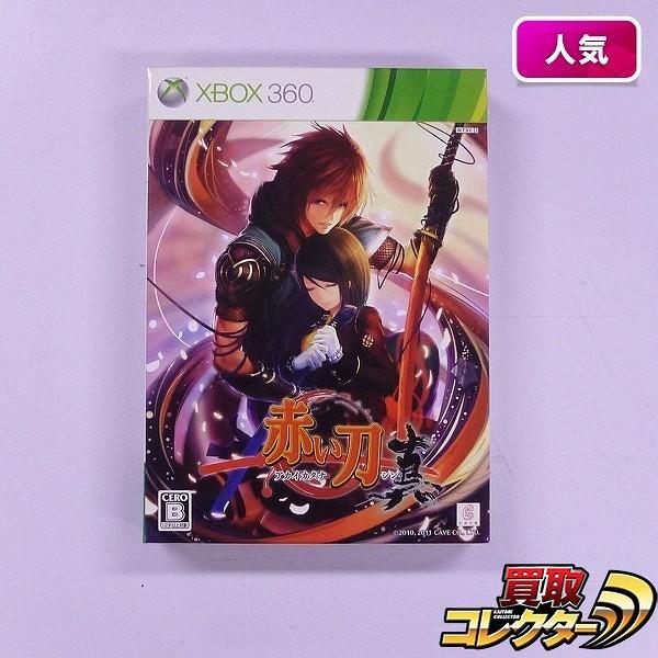 XBOX360 赤い刀 真 初回限定版 アレンジアルバム 同梱 未開封