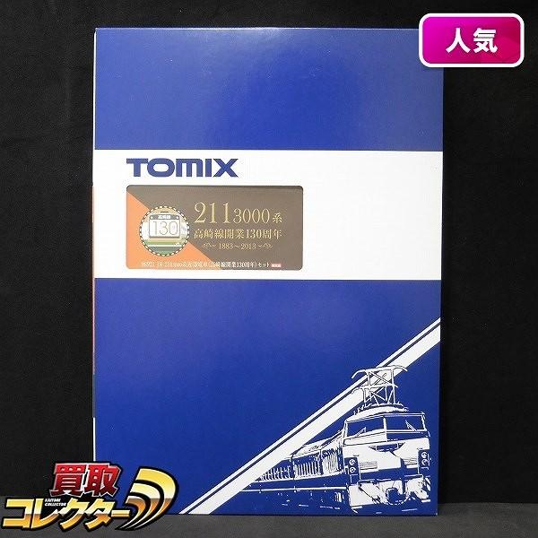 TOMIX 98921 JR 211-3000系 近郊電車 高崎線開業130周年セット