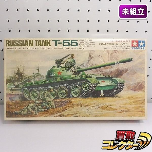小鹿タミヤ 1/35 ソビエト 中戦車 T-55 コマンダー リモコン