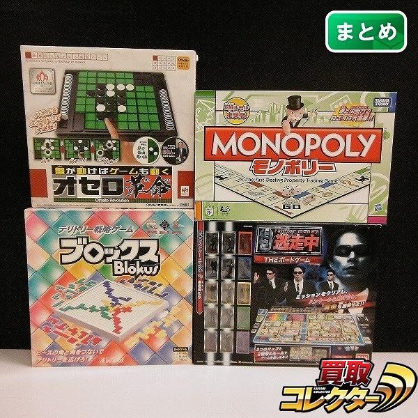 ボードゲーム モノポリー オセロ革命 ブロックス 逃走中