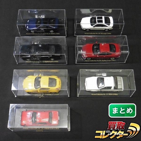 アシェット 1/43 日産名車コレクション フェアレディZ 300ZX 他