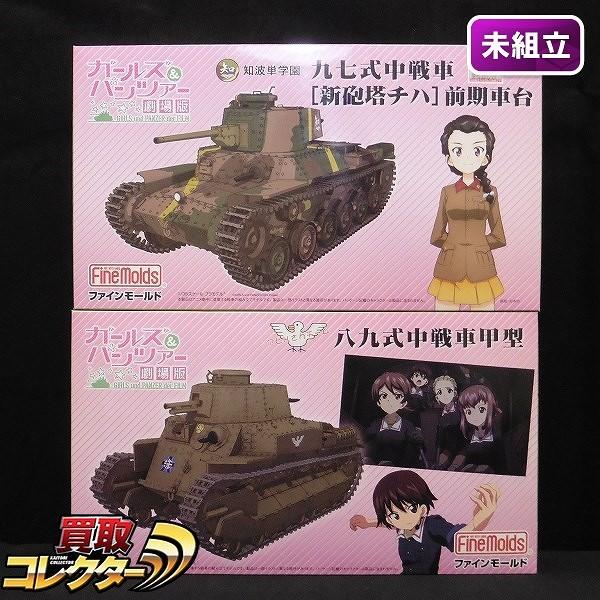 ファインモールド 1/35 ガルパン劇場版 八九式中戦車甲型 他