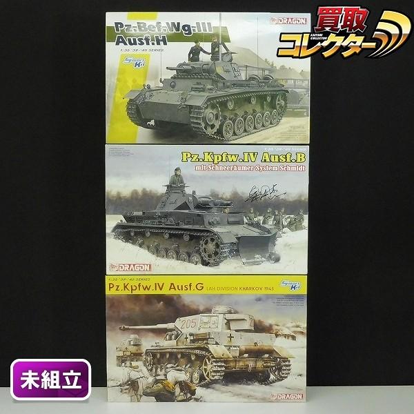 ドラゴン 1/35 IV号戦車 B型 G型 III号指揮戦車H型