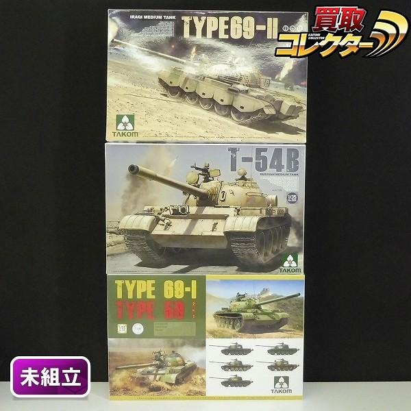 TAKOM 1/35 T-54B 69II式 59/69-I式中戦車 2 in 1