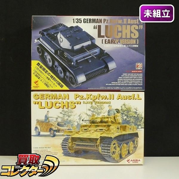 アスカモデル 1/35 ドイツII号戦車L型 ルクス 初期型 後期型