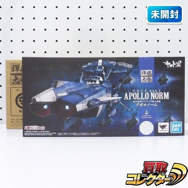 輝艦大全 1/2000 アポロノーム 限定 / 宇宙戦艦ヤマト2202