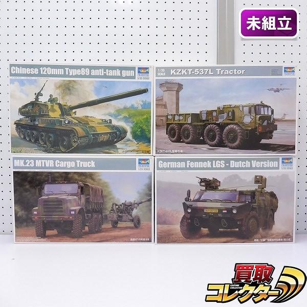 トランペッター 1/35 89式120mm 対戦車砲 MTVR汎用トラック 他