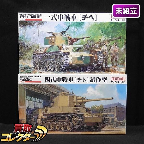 ファインモールド 1/35 四式中戦車 チト 試作型 他
