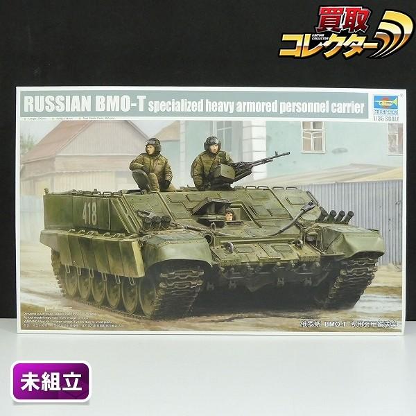 TRUMPETER 09549 1/35 ロシア連邦軍 BMO-T 重装甲兵員輸送車