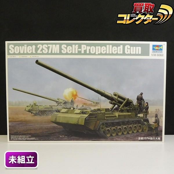 トランペッター 05592 1/35 ソビエト 2S7M 203mm 自走カノン砲