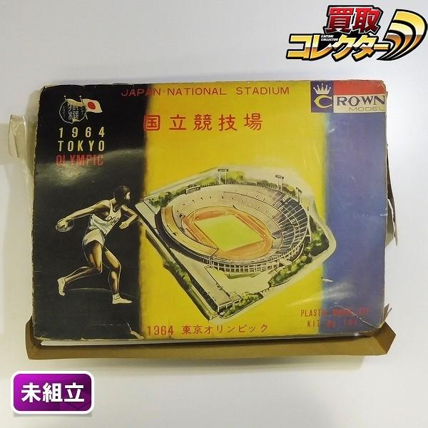 クラウンモデル 1964 東京オリンピック 国立競技場