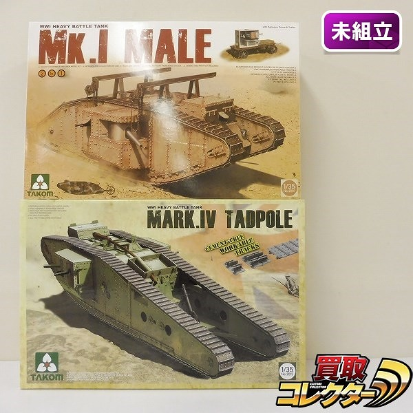 TAKOM 1/35 MK.I MALE MARK.IV TADPOLE / タッドポール