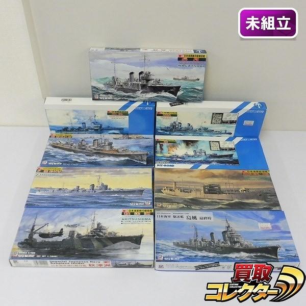 ピットロード 1/700 日本海軍 秋風 不知火 島風 夕雲 朝潮 他