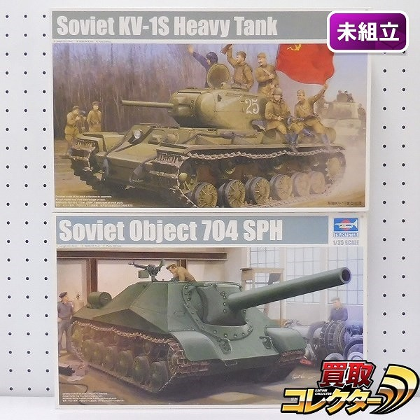 TRUMPETER 1/35 ソビエト オブイェークト704 KV-1S重戦車