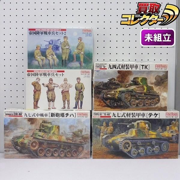 ファインモールド 1/35 九七式中戦車 新砲塔チハ 他