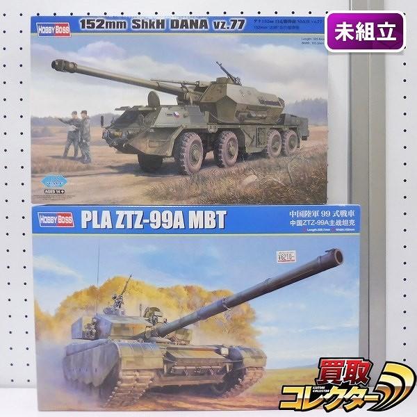 ホビーボス 1/35 中国陸軍 99式戦車 ダナ152mm 自走榴弾砲