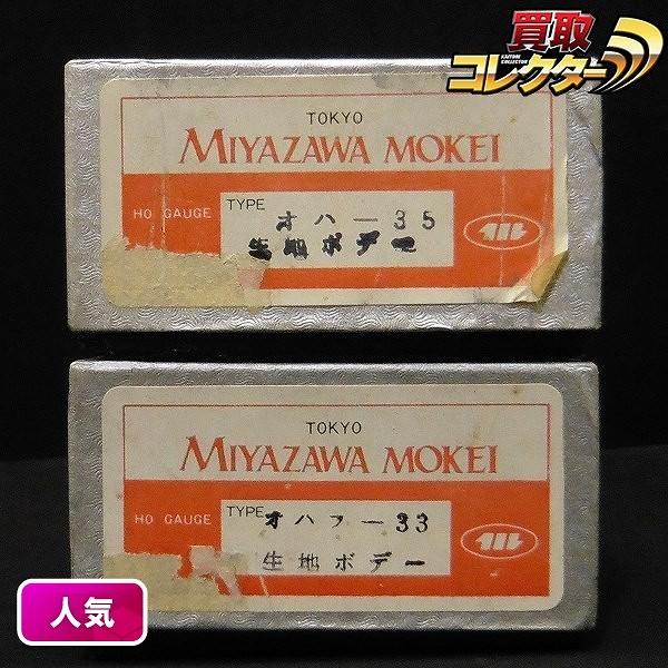 宮沢模型 HOゲージ 生地ボデー オハフ33 オハ35 / 国鉄