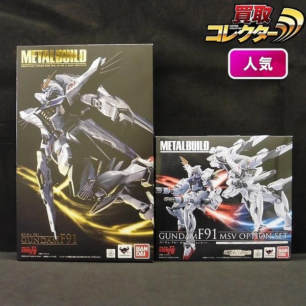 メタルビルド ガンダムF91 + ガンダムF91 MSVオプションセット