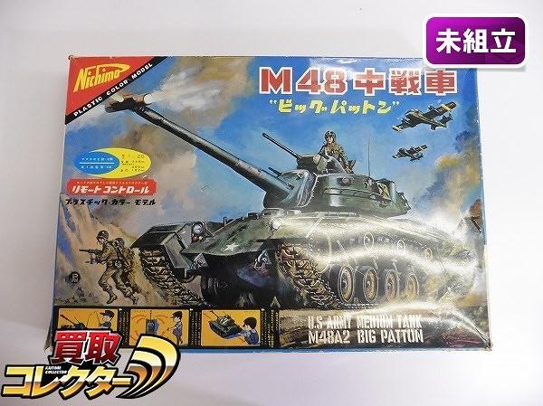 ニチモ 1/20 M48A2 中戦車 ビッグパットン リモートコントロール