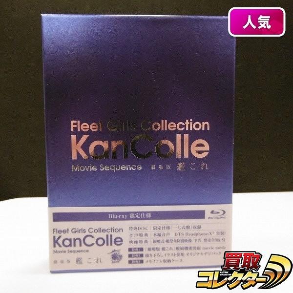 劇場版 艦これ Blu-ray 限定仕様 / KanColle ブルーレイ
