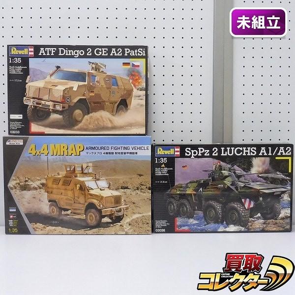 1/35 KINETIC マックスプロ 4輪駆動 耐地雷装甲機動車 他