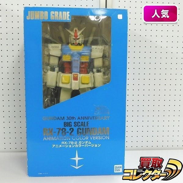 BANDAI ジャンボグレード RX-78-2 ガンダム アニメカラーver.