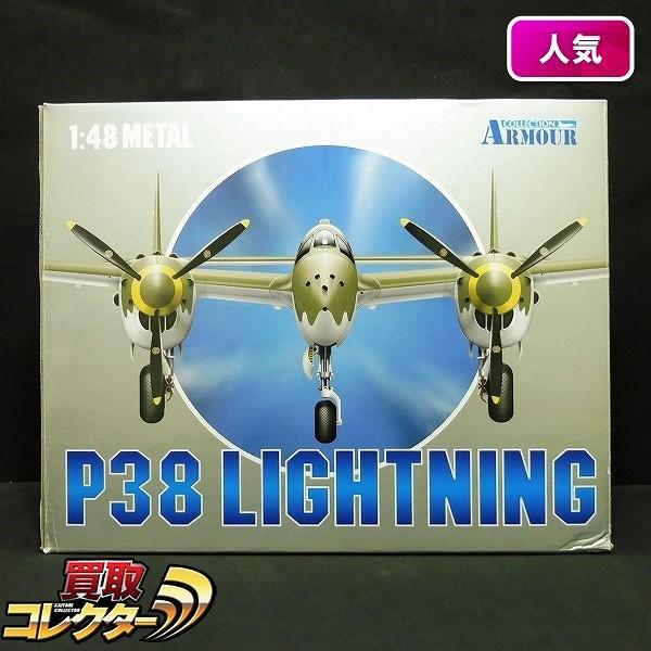 ARMOUR アーマー 1/48 P38 ライトニング / 98115 軍用機