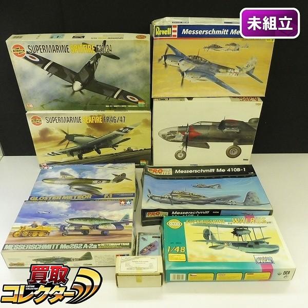 1/48 レベル Me410B-2/U4 AIRFIX スピットファイア F22/24 他