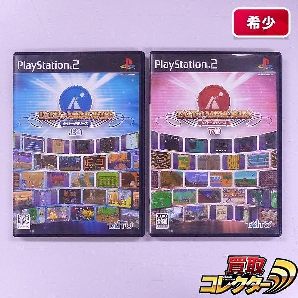PS2 ソフト タイトーメモリーズ 上巻 下巻 / 上下巻
