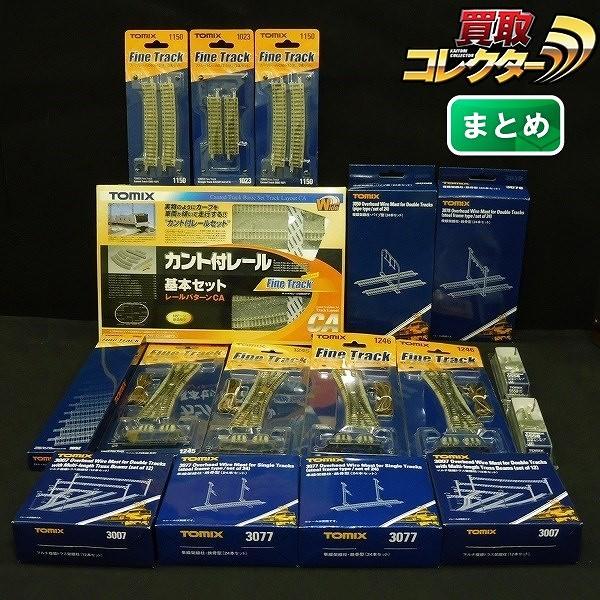 TOMIX 1245 1246 電動ダブルポイント カント付レールセット 他