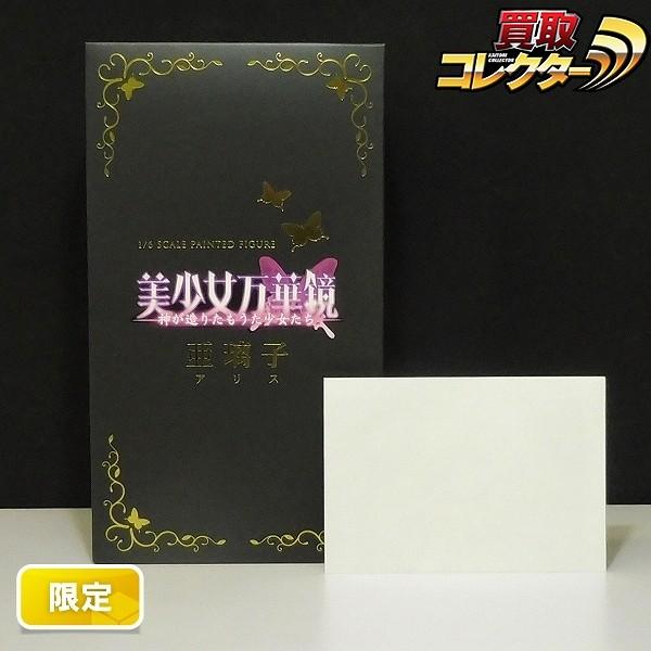 ネイティブ 1/6 美少女万華鏡 亜璃子 限定 特典 ポストカード付