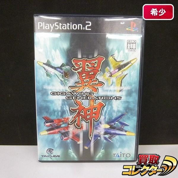 PS2 ソフト 翼神 ギガウィングジェネレーションズ / TAITO