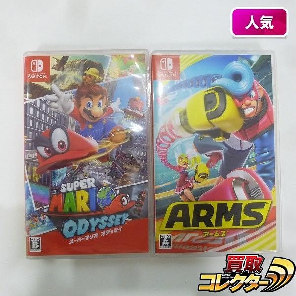 Switch ソフト スーパーマリオオデッセイ アームズ / ARMS