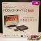 PlayStation3 HDDレコーダーパック CECH-3000B 320GB
