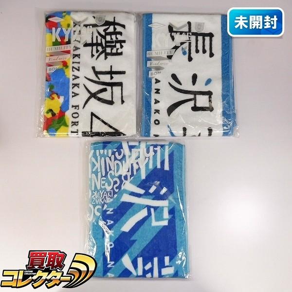 欅坂46 推しメンマフラータオル 長沢菜々香 VOL.3 VOL.4
