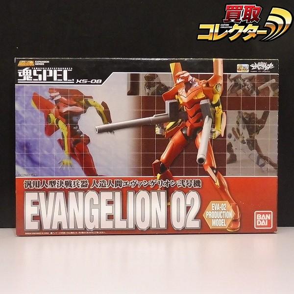 バンダイ 超合金魂 魂SPEC XS-08 エヴァンゲリオン弐号機