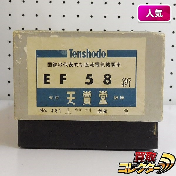 天賞堂 HOゲージ No.481 EF58 新 上越型 直流電気機関車