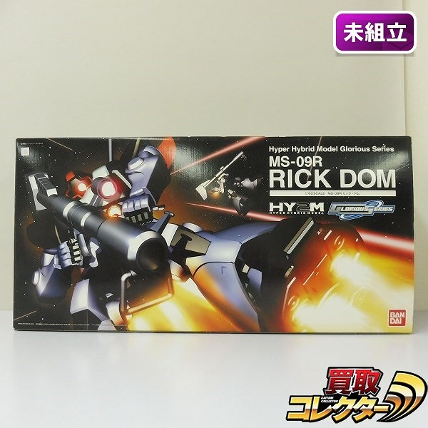 バンダイ HY2M 1/60 グロリアスシリーズ リック・ドム