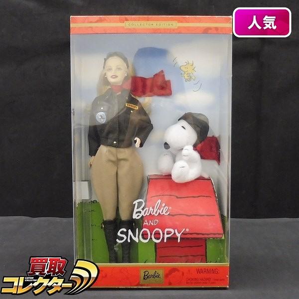 マテル バービーアンドスヌーピー 55558 / Barbie AND SNOOPY