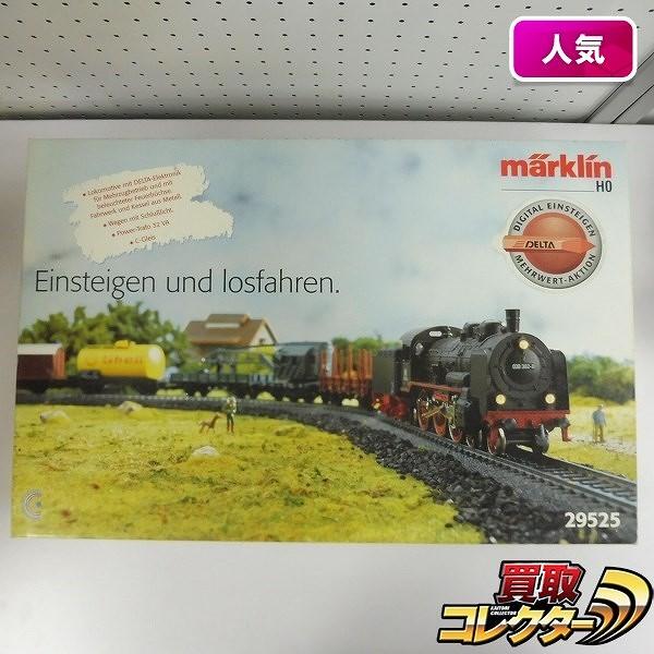 Marklin HO デルタ 29525 スターターセット DB BR38 蒸気機関車