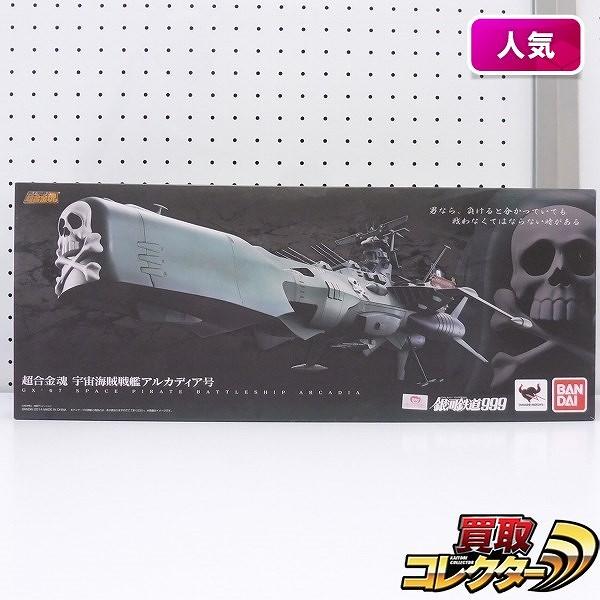 超合金魂 GX-67 銀河鉄道999 宇宙海賊戦艦アルカディア号