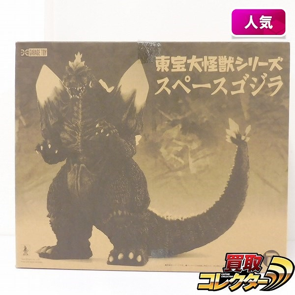 X-PLUS エクスプラス 東宝大怪獣シリーズ スペースゴジラ