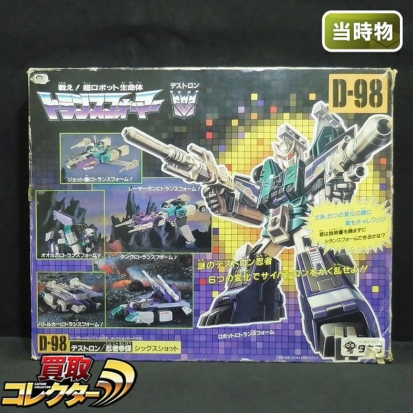 旧タカラ TF デストロン 忍者参謀 D-98 シックスショット