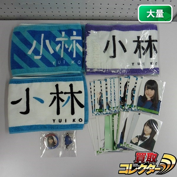欅坂46 小林由依 生写真 襷宣言 2016 APRIL 全4種 タオル 他