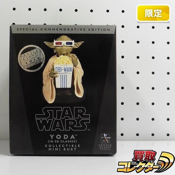 GG STAR WARS ヨーダ in 3D グラス コレクティブルミニバスト
