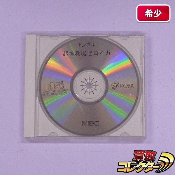 PC-FX サンプル 超神兵器ゼロイガー 非売品 / NEC