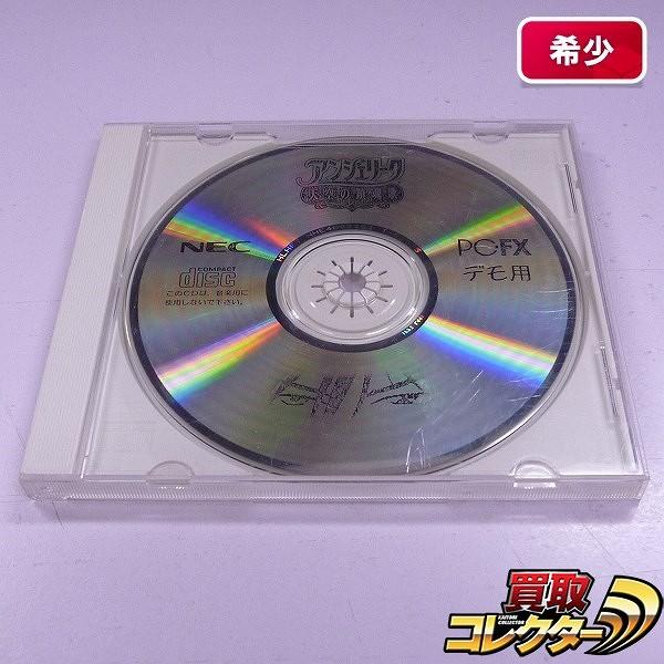 PC-FX デモ用 アンジェリーク 非売品 / NEC