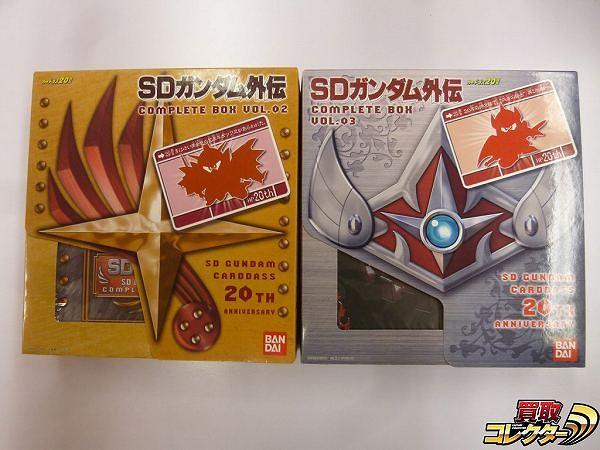SDガンダム外伝 カードダス コンプリートボックス Vol.2 Vol.3